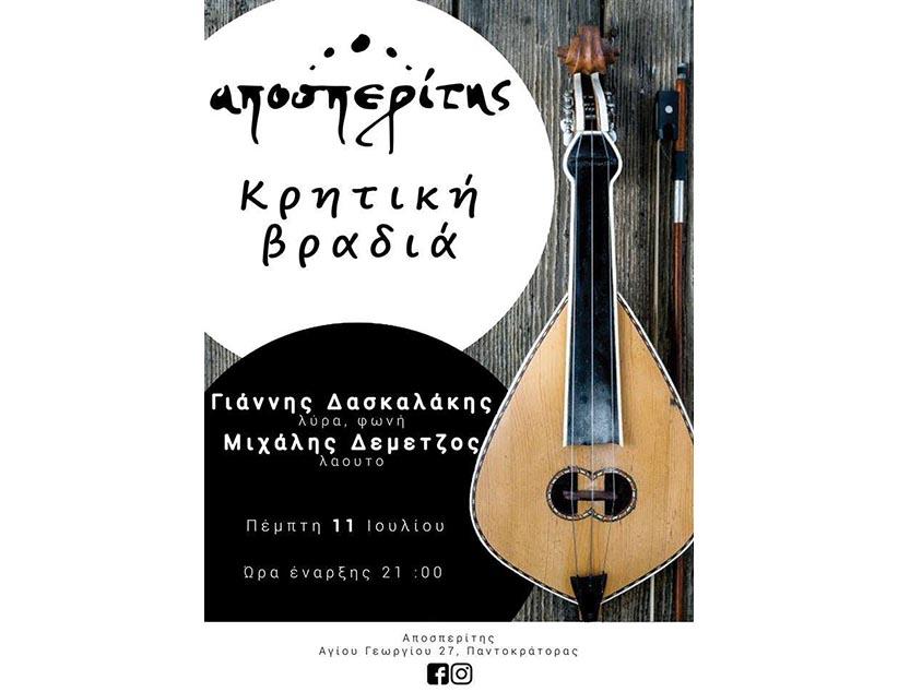 Μια βραδιά με μουσικές της Κρήτης την Πέμπτη 11/7 στον Αποσπερίτη