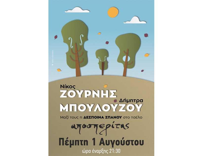 Nίκος Ζουρνής – Δήμητρα Μπουλούζου LIVE στον Αποσπερίτη την Πέμπτη 1/08