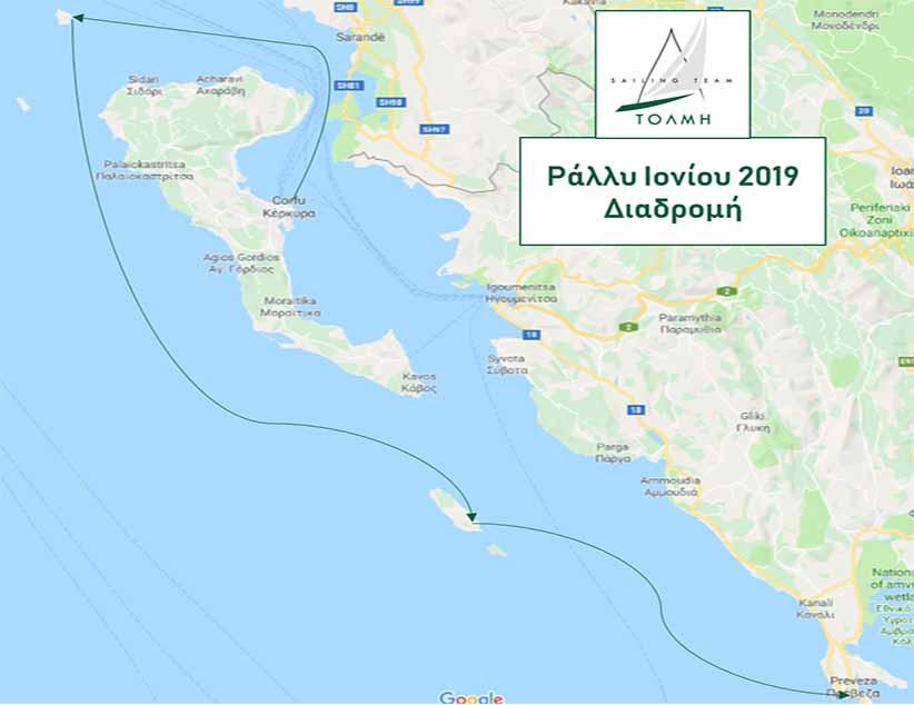 Ο Ναυτικός Ιστιοπλοϊκός Όμιλος Πρέβεζας διοργανώνει την 30η Διεθνή Ιστιοπλοϊκή Εβδομάδα Ιονίου 2019