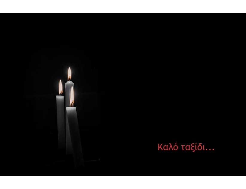 Συλλυπητήρια ανακοίνωση του Πανλευκάδιου για την απώλεια του Μάκη Πεταλά