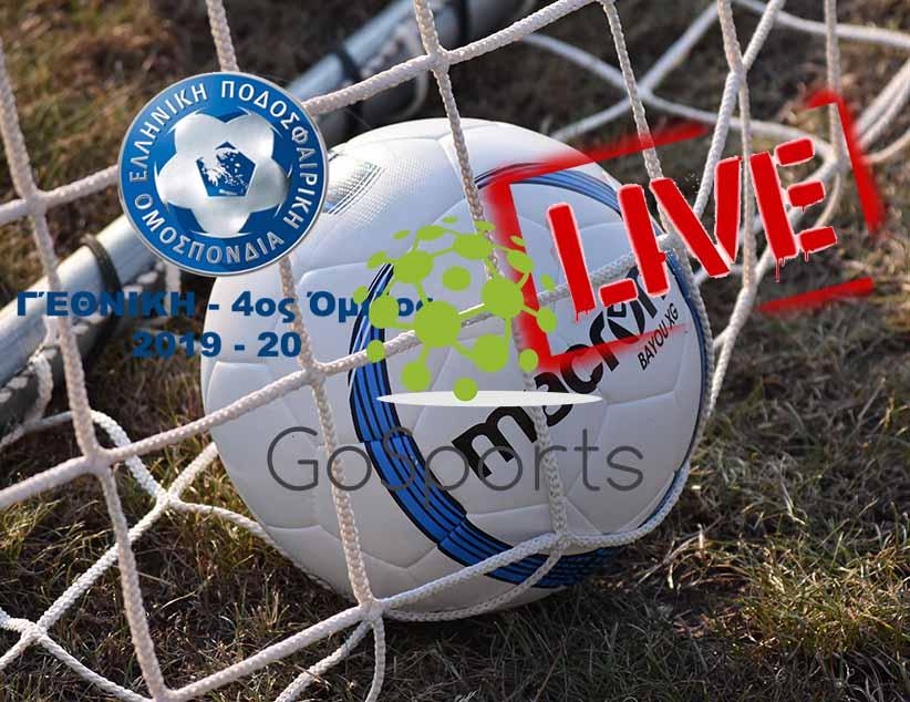 Live η 12η αγωνιστική του 4ου Ομίλου της Γ Εθνικής 2019-20