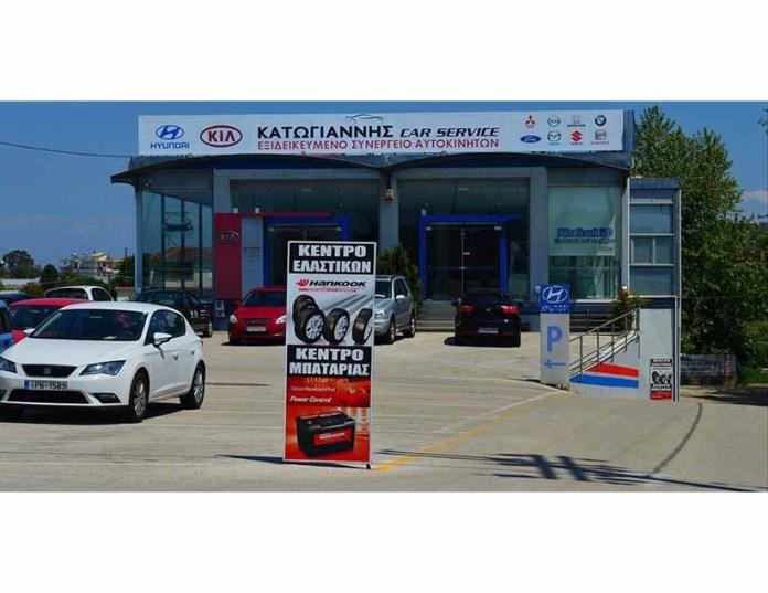 KATOGIANNIS CAR SERVICE: 35 χρόνια εμπειρίας στο χώρο του αυτοκινήτου