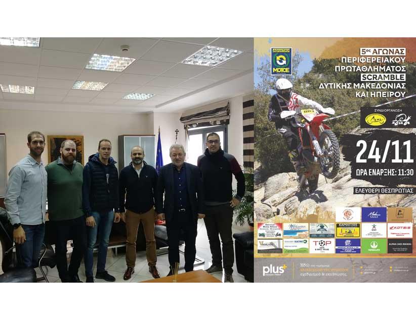 5ος Αγώνας Περιφερειακού Πρωταθλήματος scramble Δυτικής Μακεδονίας και Ηπείρου