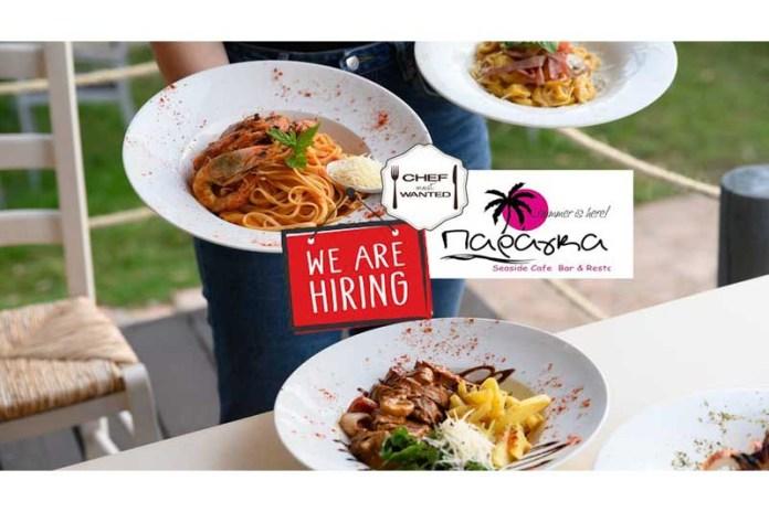 Παράγκα Seaside Café Bar &Restaurant: Ζητείται μάγειρας – Άμεση πρόσληψη
