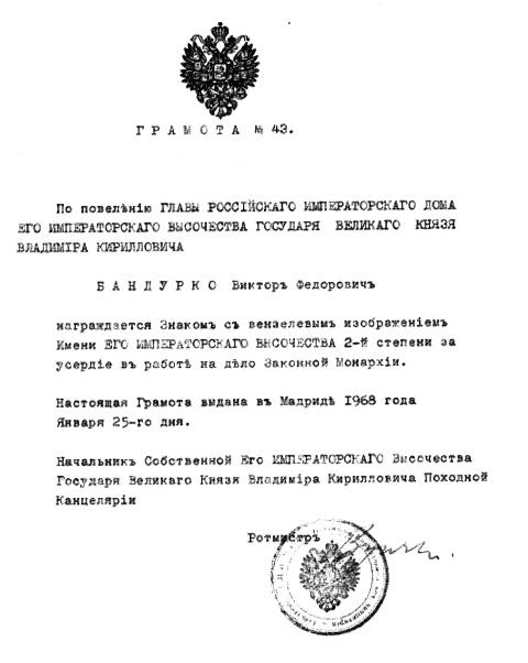 Грамота, полученная В. Бандурко в 1968 г. от Русского Императорского Дома в Мадриде