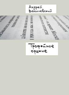 Андрей Василевский. Трофейное оружие. — М.: Воймега, 2013.