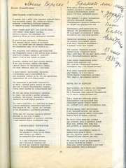 День поэзии 1984