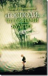 «Господи, что с нами будет? и другие рассказы». (Издательство Сретенского монастыря, М7, 2017)