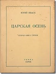 Юрий Иваск. Царская осень