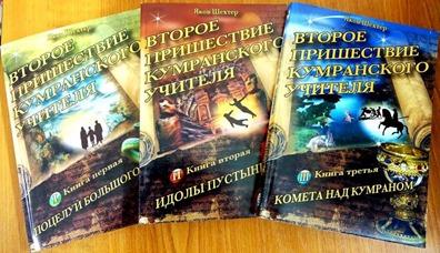Яков Шехтер «Второе пришествие Кумранского Учителя» (роман в трех книгах) – Одесса, 2016