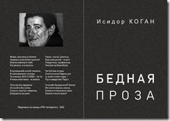 ШУБИНА Kogan-book-cover1
