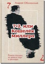 Андрей Оболенский «7 + 2, или Кошелёк Миллера: Роман-пасьянс из девяти карт и джокера