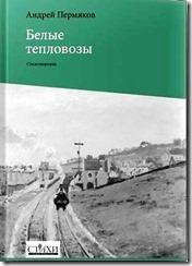 Андрей Пермяков, «Белые тепловозы»