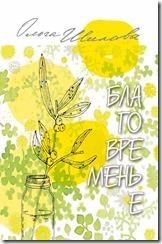 Ольга Шилова. Благовременье.