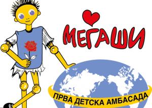 Детска Амбасада Меѓаши: Да се преиспита одлуката за враќање на работа на родителите
