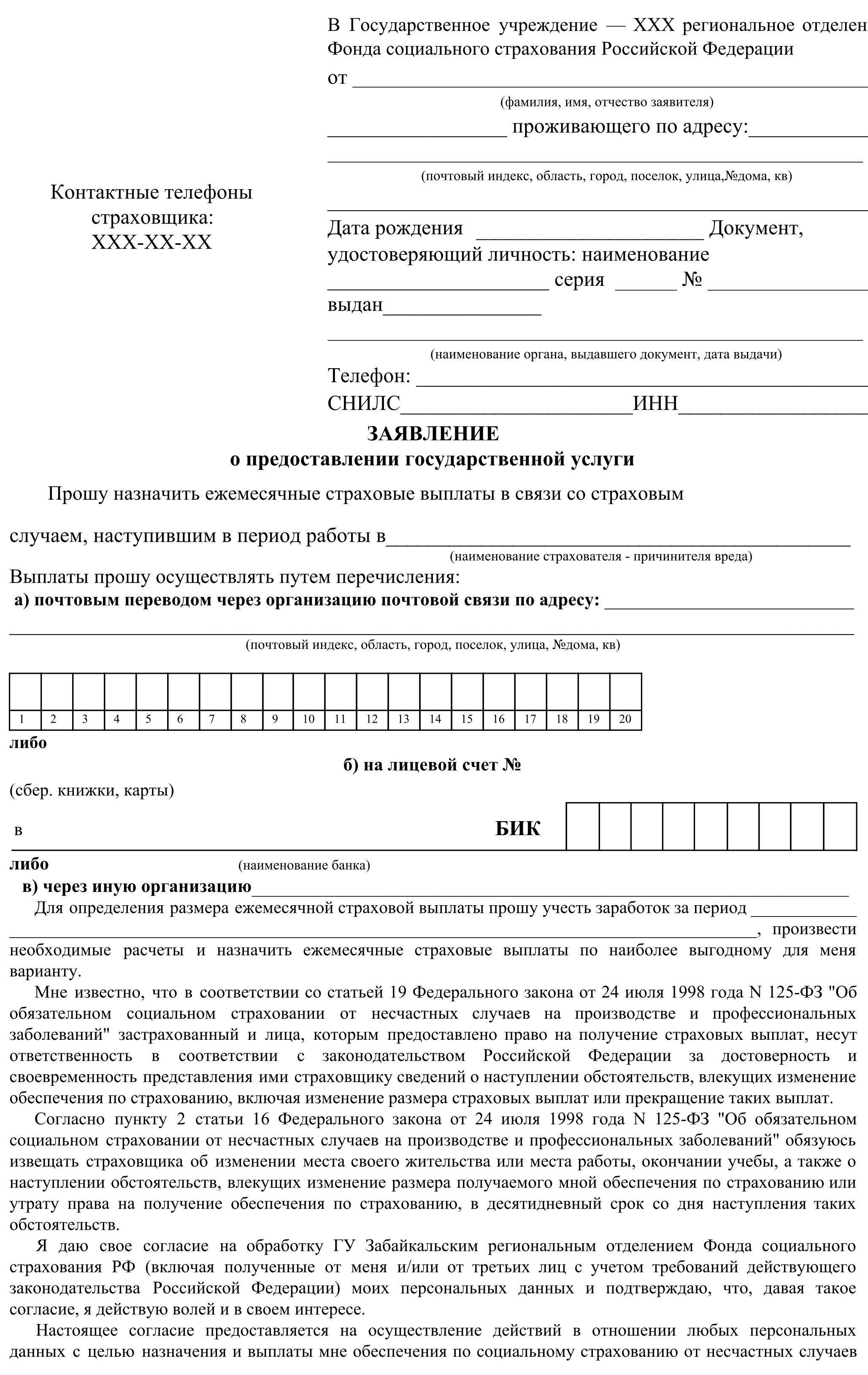 Образец заполнения декларации при возврате процентов по ипотеке