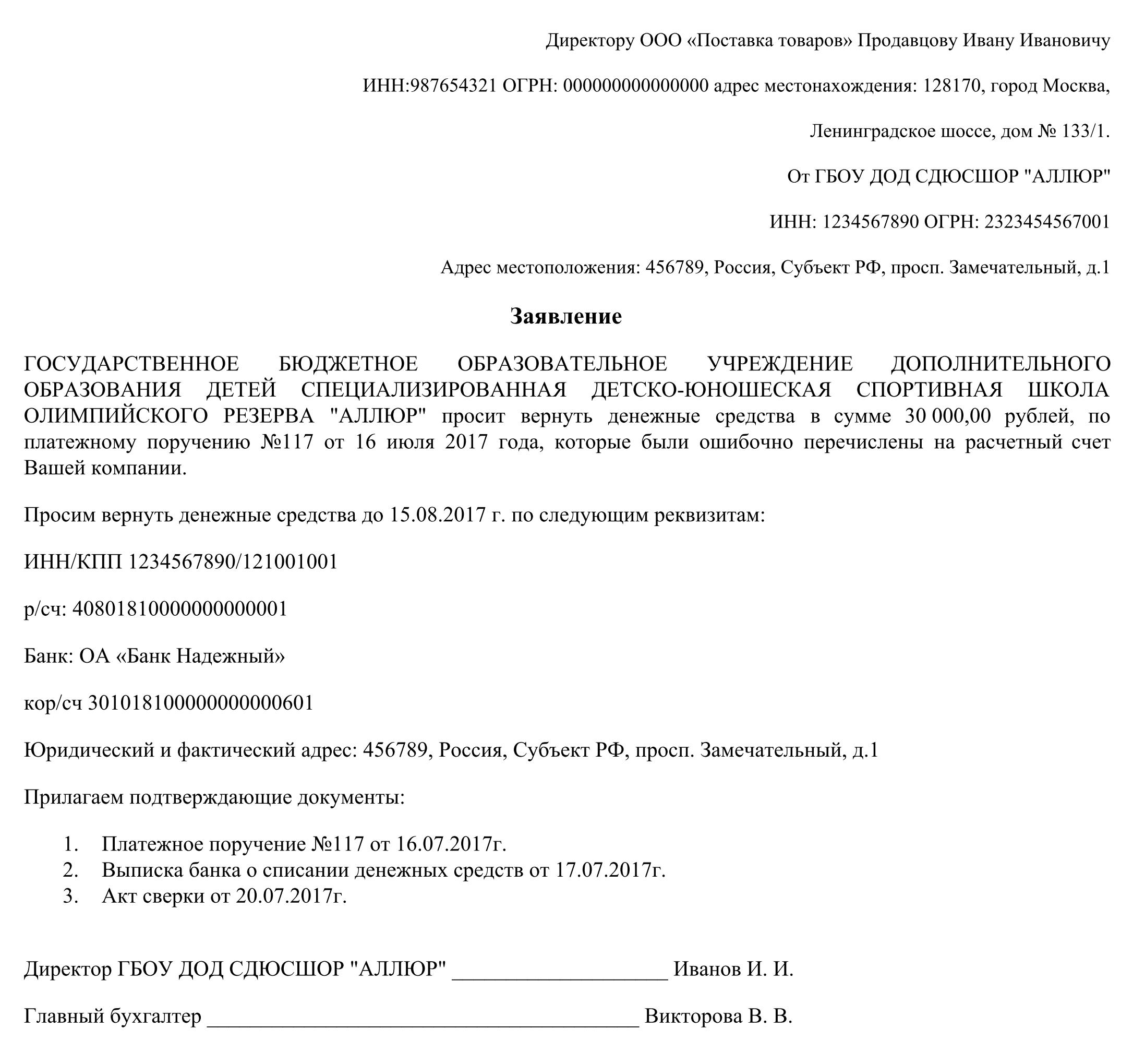 Образец письма в минэкономразвития