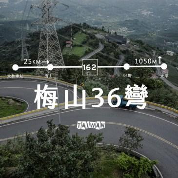 【兩鐵單車遊記】162甲縣道-嘉義梅山36彎
