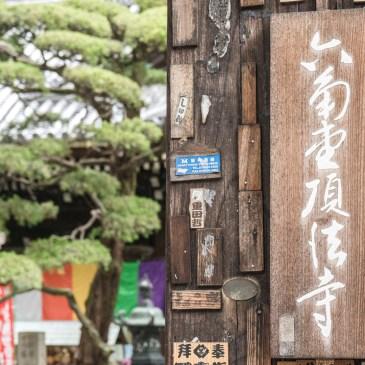 京都的中心,六角堂