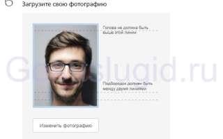 Как сделать фото на Госуслуги на загранпаспорт самому