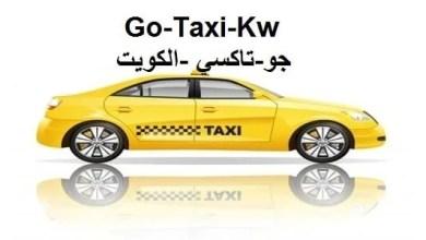 صورة من هي شركه جو تاكسي الكويتGO-TAXI-KW