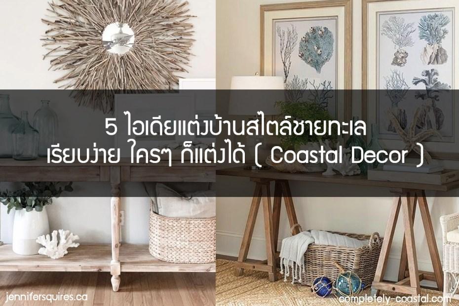 5 ไอเดียแต่งบ้านสไตล์ชายทะเล เรียบง่าย ใครๆ ก็แต่งได้ ( Coastal Decor )