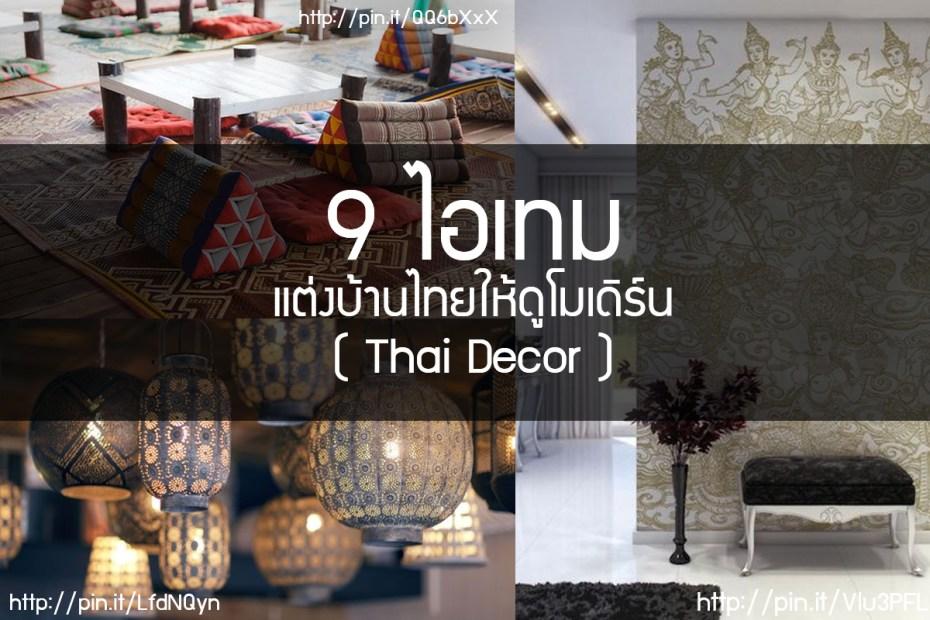 9 ไอเทมแต่งบ้านไทยให้ดูโมเดิร์น ( Thai Decor )