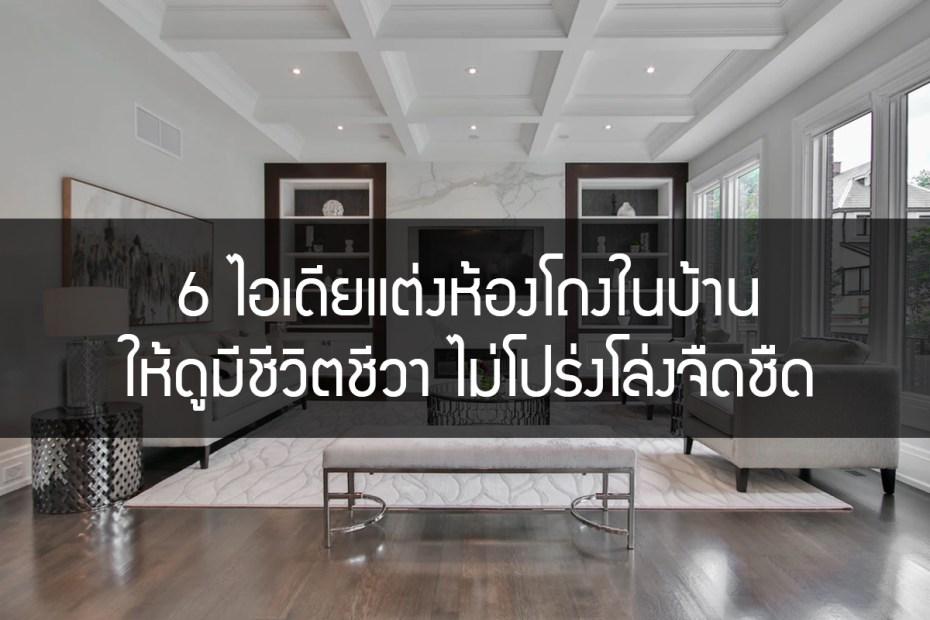 6 ไอเดียแต่งห้องโถงในบ้านให้ดูมีชีวิตชีวา ไม่โปร่งโล่งจืดชืด