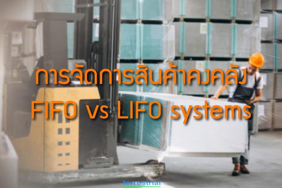 การจัดการสินค้าคงคลัง FIFO,LIFO systems