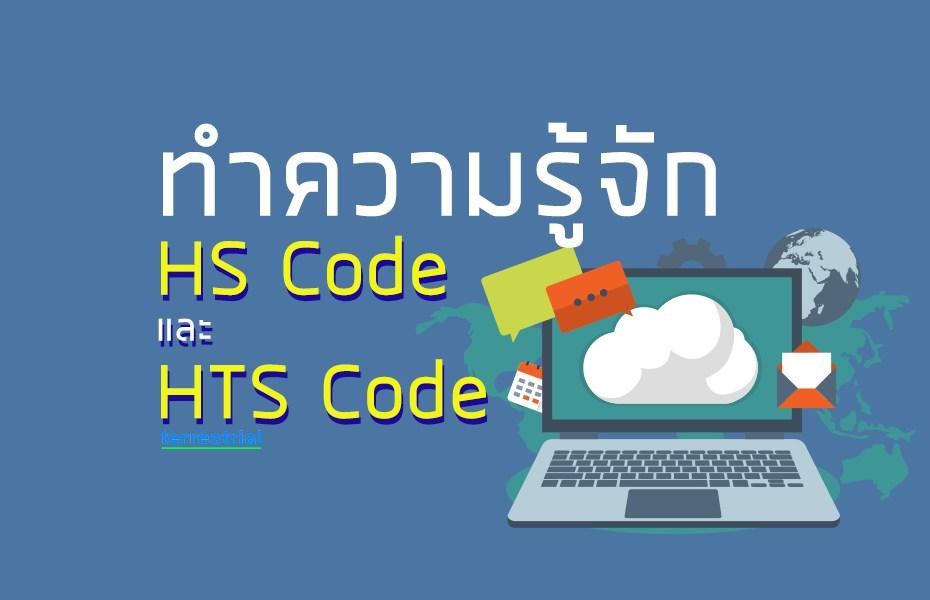 ทำความรู้จัก HS Code และ HTS Code คืออะไร