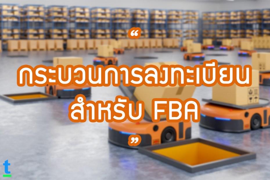 กระบวนการลงทะเบียนสำหรับ FBA