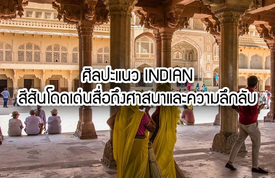 ศิลปะแนว INDIAN สีสันโดดเด่นสื่อถึงศาสนาและความลึกลับ