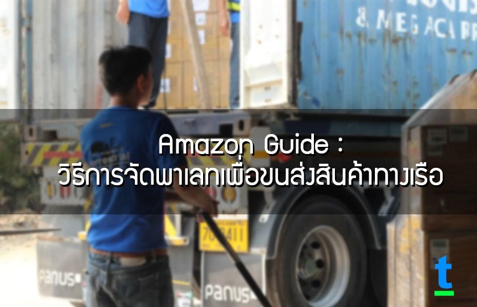 Amazon Guide : วิธีการจัดพาเลทเพื่อขนส่งสินค้าทางเรือ