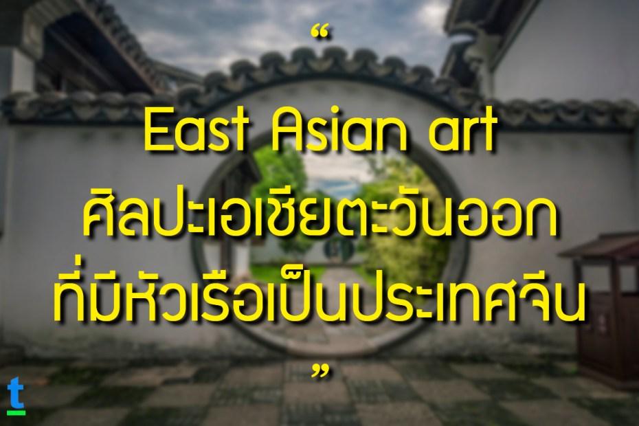 East Asian art - ศิลปะเอเชียตะวันออก ที่มีหัวเรือเป็นศิลปะจีน