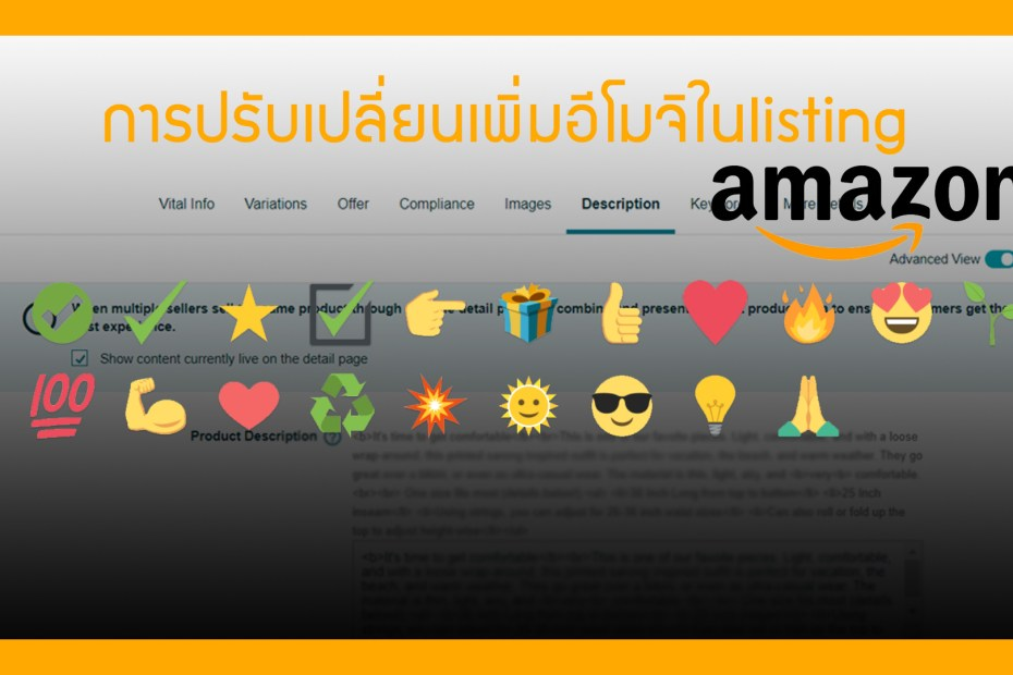 Adding Emoji to amazon listings