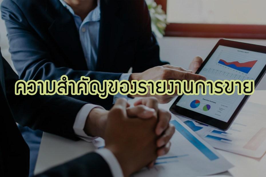 ความสำคัญของรายงานการขาย (Sales Report)
