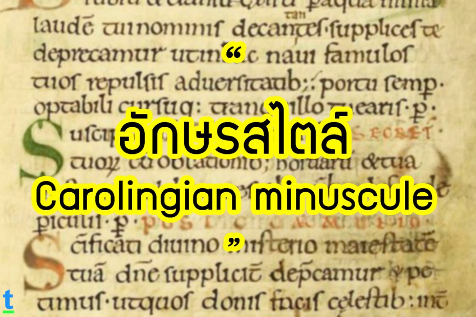 อักษรสไตล์ - Carolingian minuscule