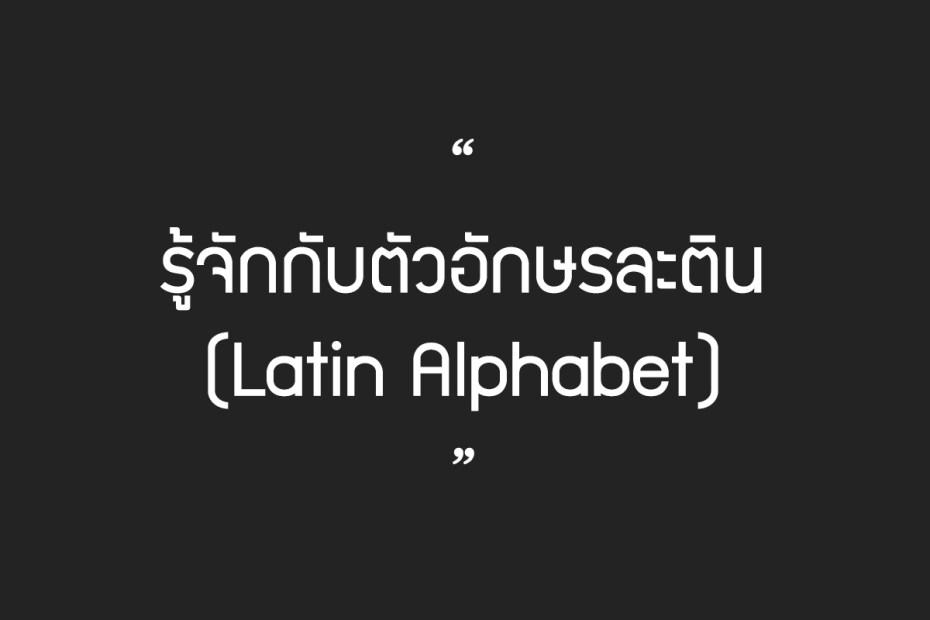 รู้จักกับตัวอักษรละติน (Latin Alphabet)
