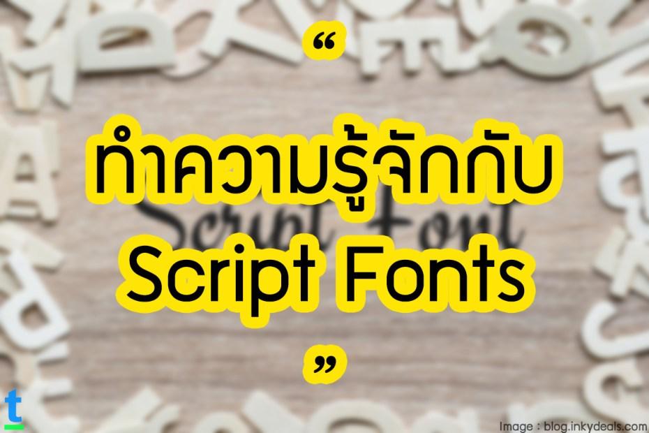 ทำความรู้จักกับ Script Fonts
