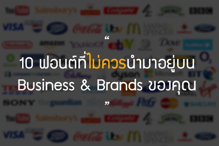 10 ฟอนต์ที่ไม่ควรนำมาอยู่บน Business & Brands ของคุณ