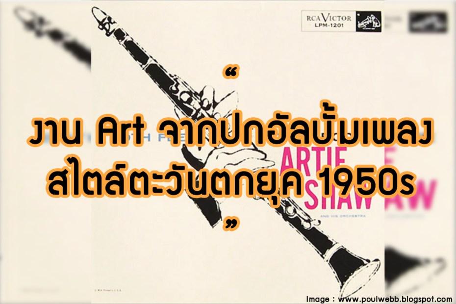 งาน Art จากปกอัลบั้มเพลงสไตล์ตะวันตกยุค 1950s