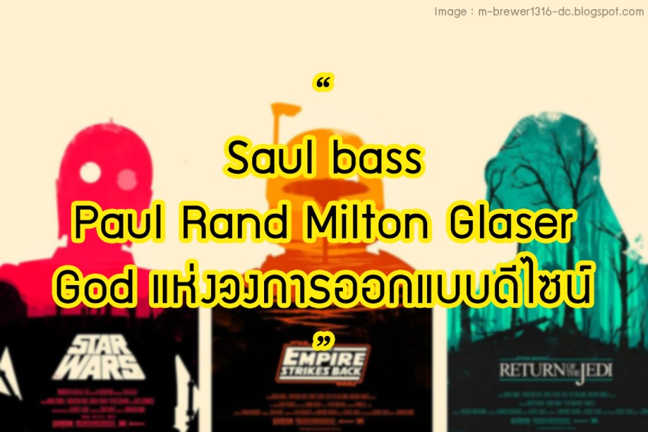 Saul bass Paul Rand Milton Glaser