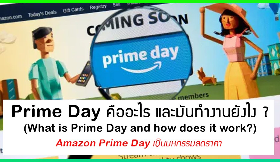 what is prime day คืออะไร
