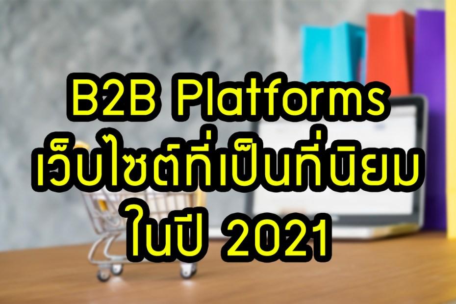 5 - B2B Platforms เว็บไซต์ที่เป็นที่นิยมในปี 2021