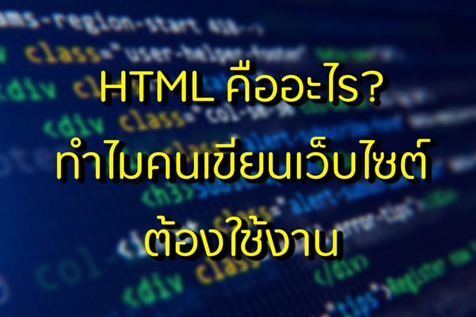 HTML คืออะไร? ทำไมคนเขียนเว็บไซต์ต้องใช้งาน