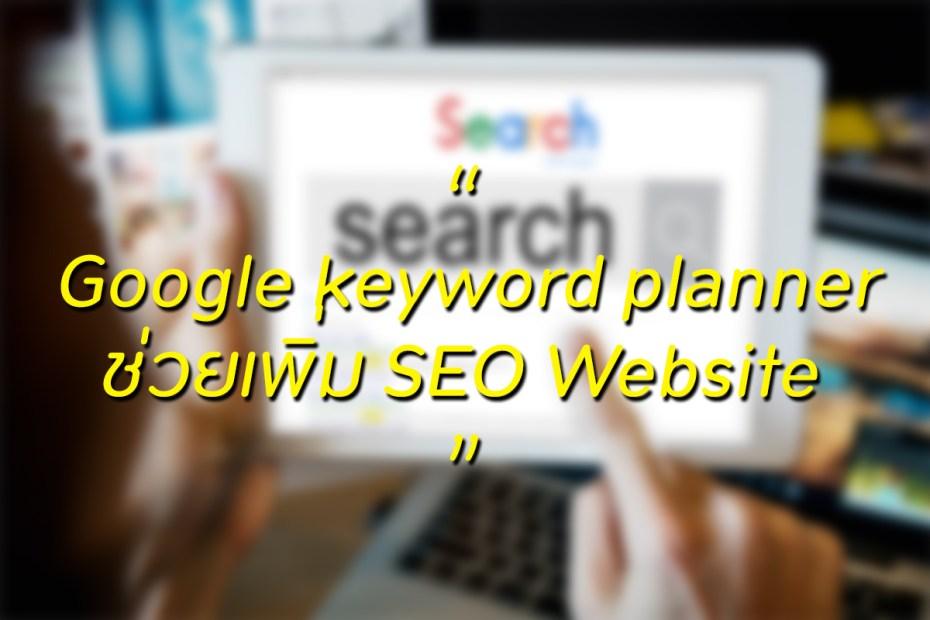 Google keyword planner ช่วยเพิ่ม SEO Website