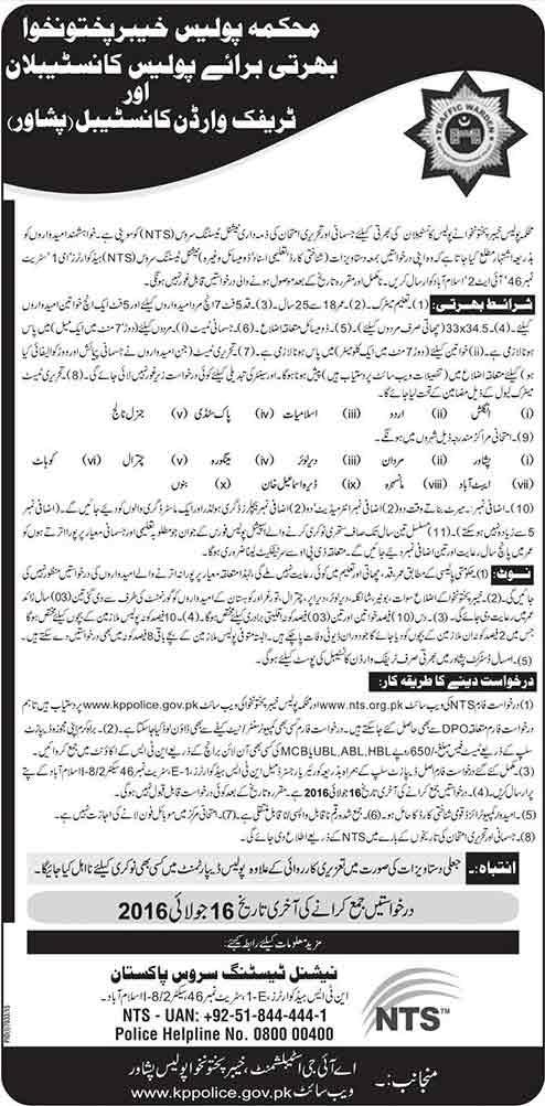 KPK Police Traffic Warden & Constable Jobs