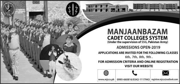 Manjanbazam Cadet Colleges Admission 2021-19 Application Form