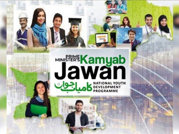 Kamyab Jawan Program 2021 Application Form
