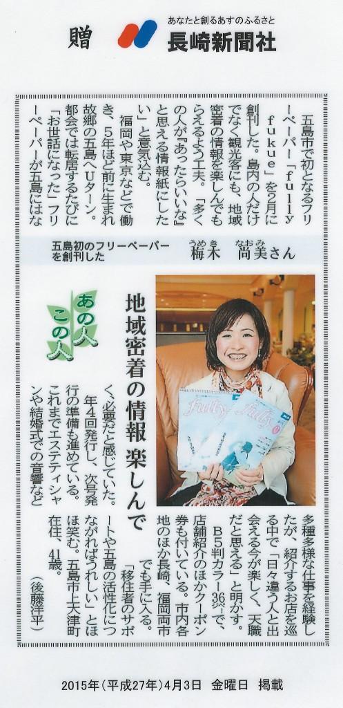 長崎新聞(Conflicted copy 2016-02-27 from KENTA-BUSINESS)